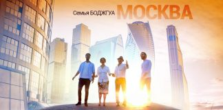 "The Bojgua family presents a new single and video for the song ""Moscow, Moscow"""