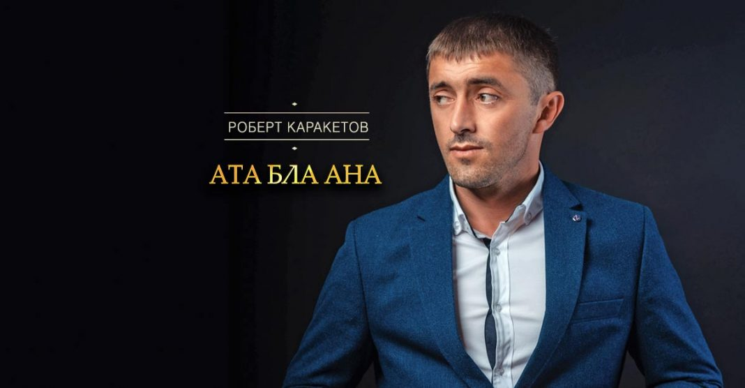 "Robert Karaketov presented a new song ""Ata bla Anna"""