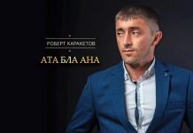 "Robert Karaketov presented a new song ""Ata bla Anna"""