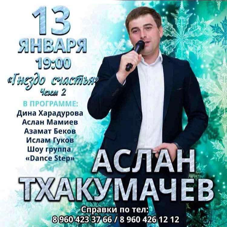 13 января 2019 года в городе Чегем состоится выступление Аслана Тхакумачева