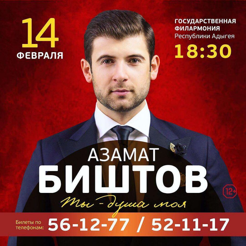 Azamat Bishtov's concert will be held on February 14 of the year 2019 in the State Philharmonic of the Republic of Adygea