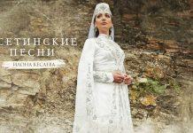 Состоялась премьера нового альбома Илоны Кесаевой – «Осетинские песни»