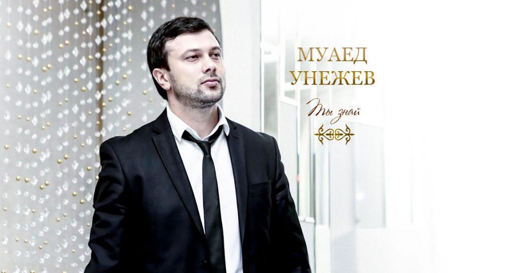 Вышел альбом Муаеда Унежева – «Ты знай»