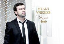 """Muaed Unezhev's album """"You Know"""" Released"""