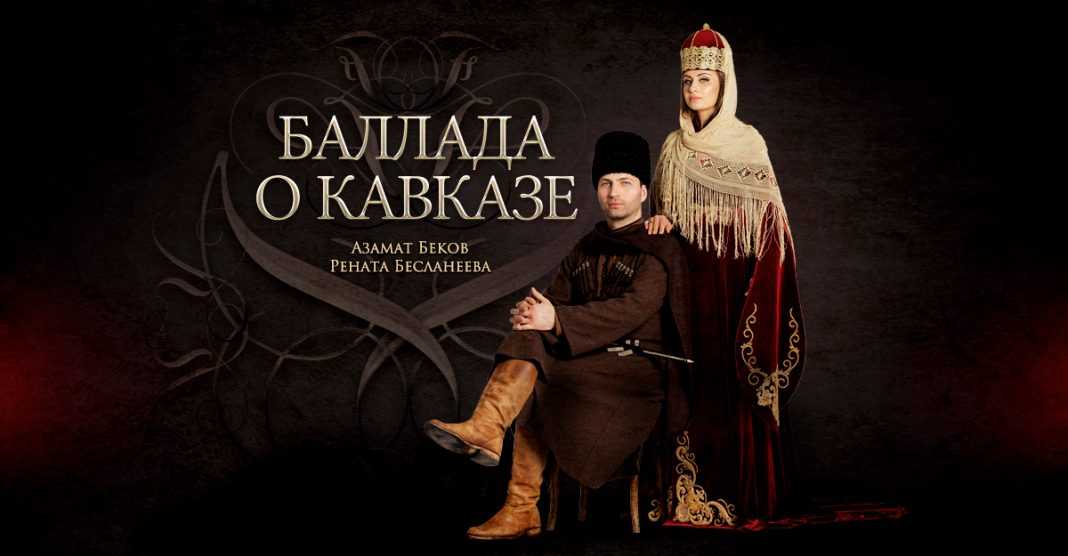 "New duet song! Azamat Bekov and Renata Beslaneeva - ""Ballad of the Caucasus"""