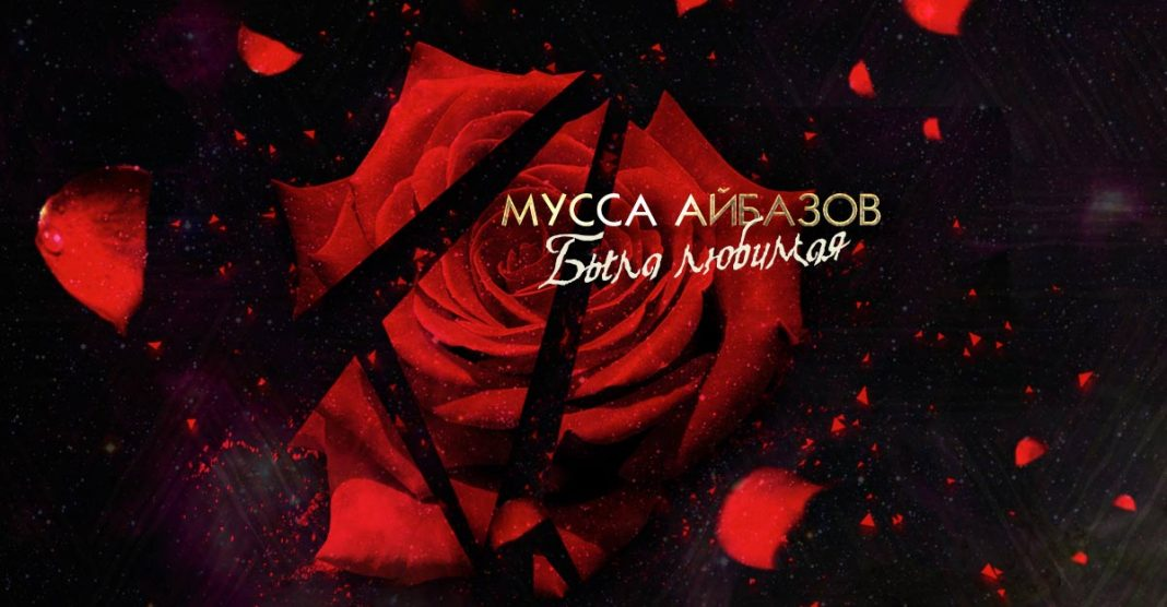 """Mussa Aybazov released a new song """"It was a favorite"""""""