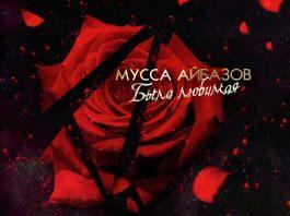 Мусса Айбазов выпустил новую песню «Была любимая»