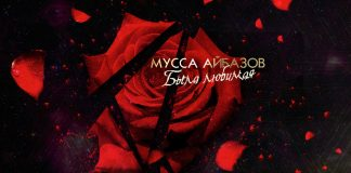 "Mussa Aybazov released a new song ""It was a favorite"""