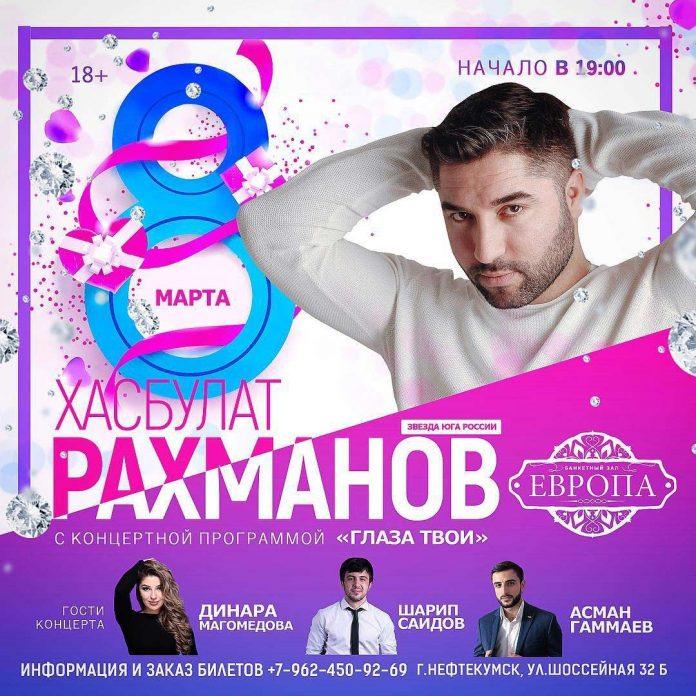 Хасбулат Рахманов выступит с концертом в Нефтекумске