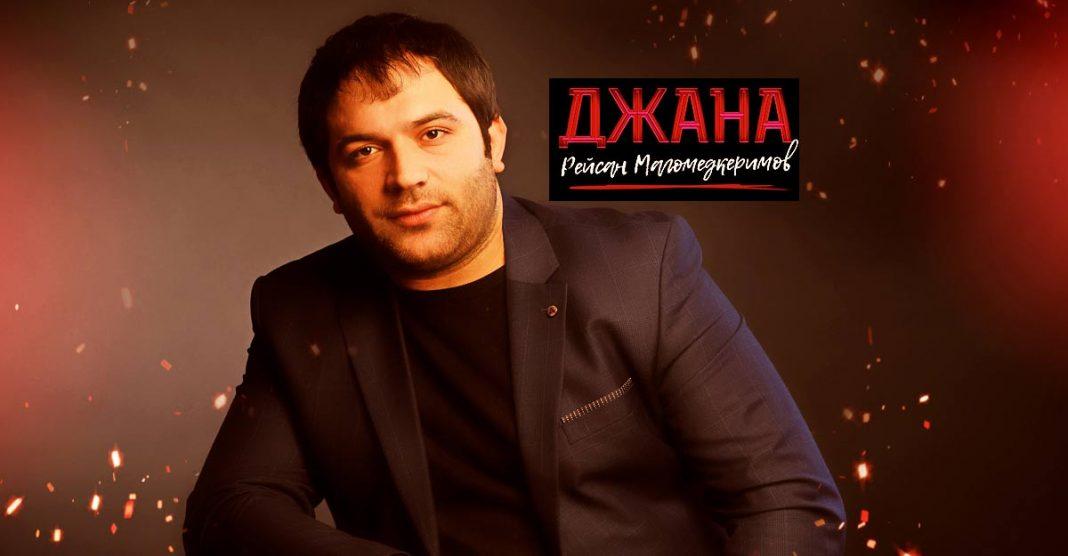 Новая зажигательная песня Рейсана Магомедкеримова – «Джана»