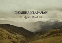 "Murat Tokov's album ""Jashna Karachay"" was released"