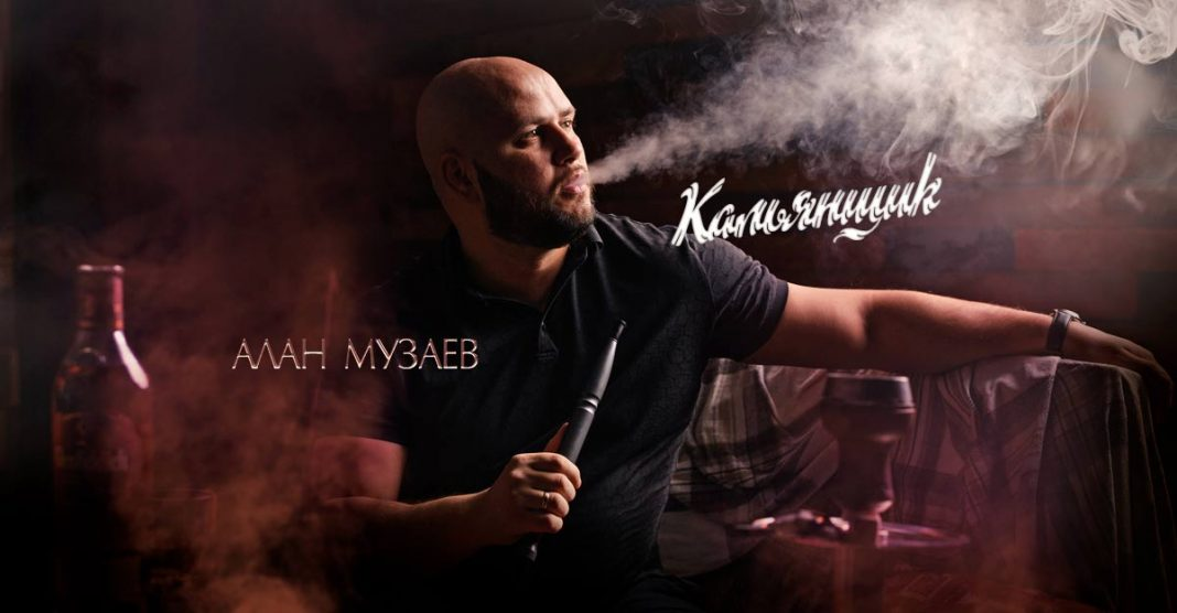 """""""Hookah"""" - the long-awaited premiere of the track Alan Muzaev"""