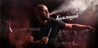 """Hookah"" - the long-awaited premiere of the track Alan Muzaev"