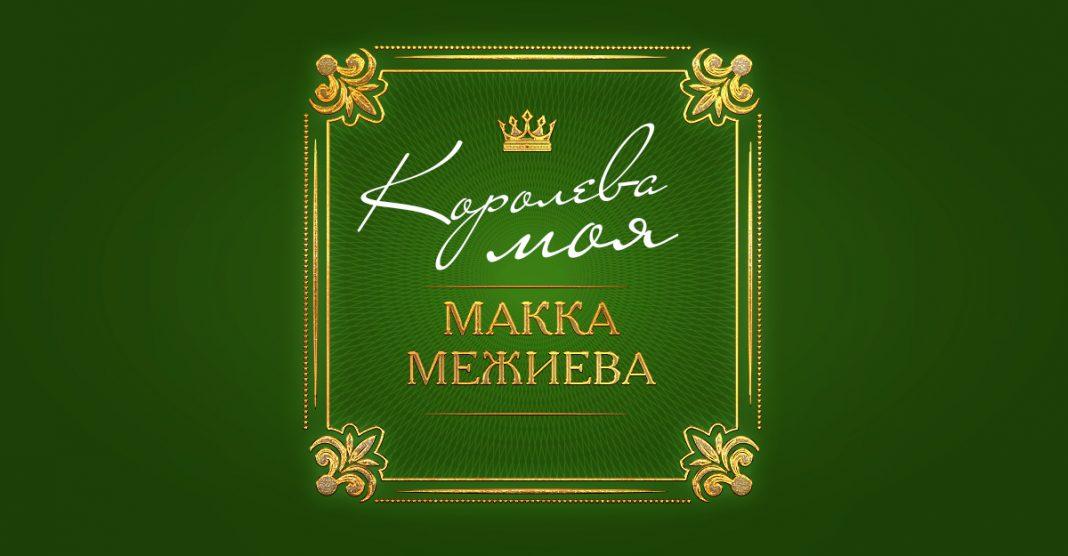 Вышел новый альбом Макки Межиевой – «Королева моя»
