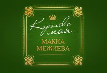 "New album by Makka Mezhiyeva - ""My Queen"""