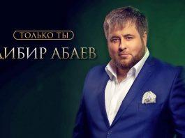 Премьера сингла! Дибир Абаев «Только ты»