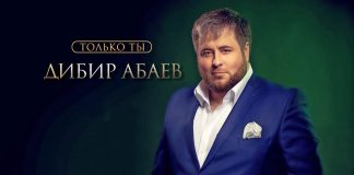 "The premiere of the single! Dibir Abaev ""Only you"""