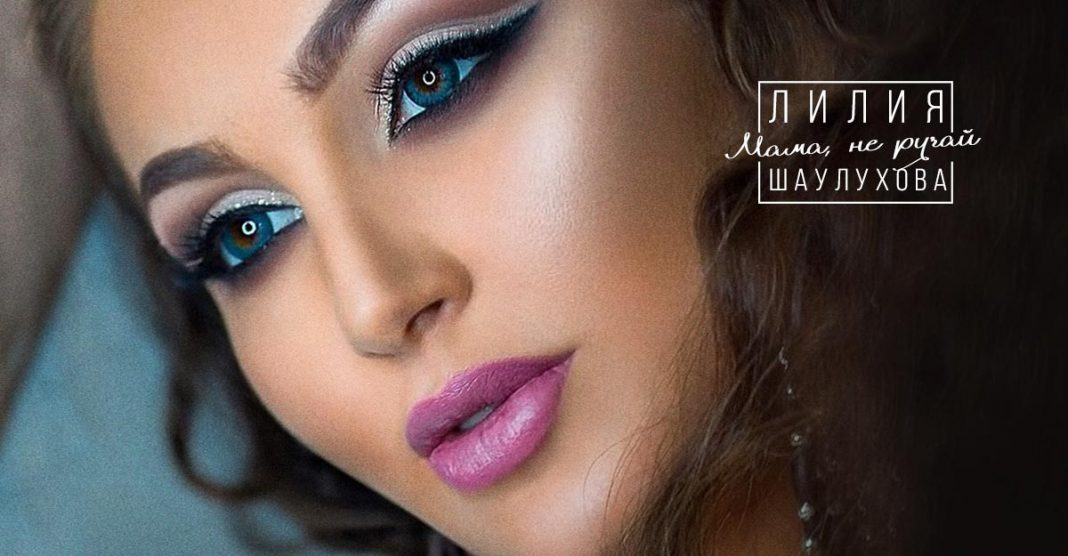 "Lilia Shaulukhova presented a new track - ""Mom, do not scold"""