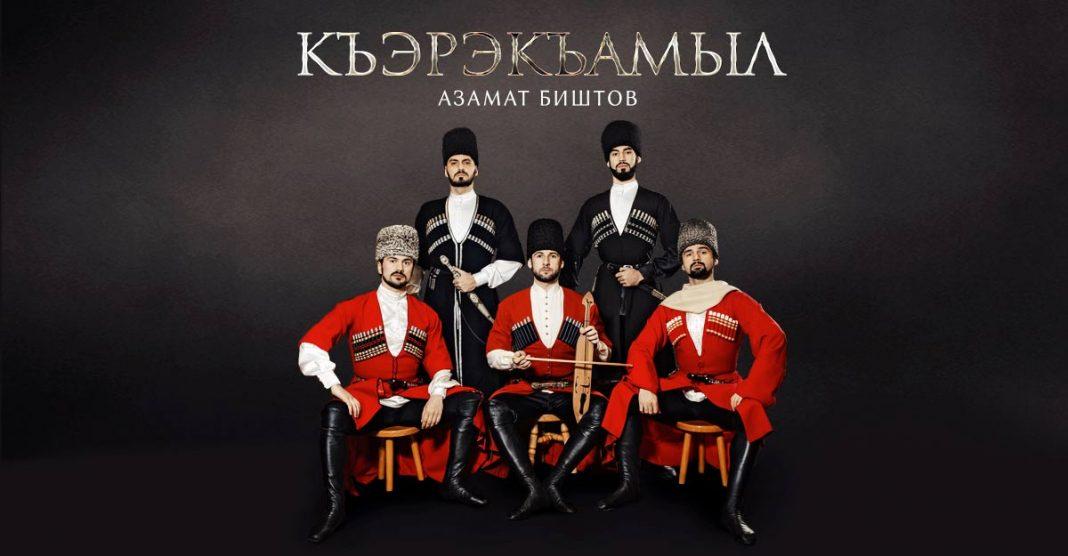Песня «Къэрэкъамыл» Азамата Биштова вышла в свет!