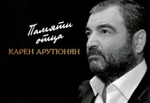 "Karen Harutyunyan presents a new single and video - ""In memory of the father"""