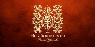 Новинка! Римма Утемисова – «Ногайские песни. Часть 2»
