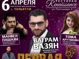 Манвел Пашаян приглашает на «Армянскую вечеринку»