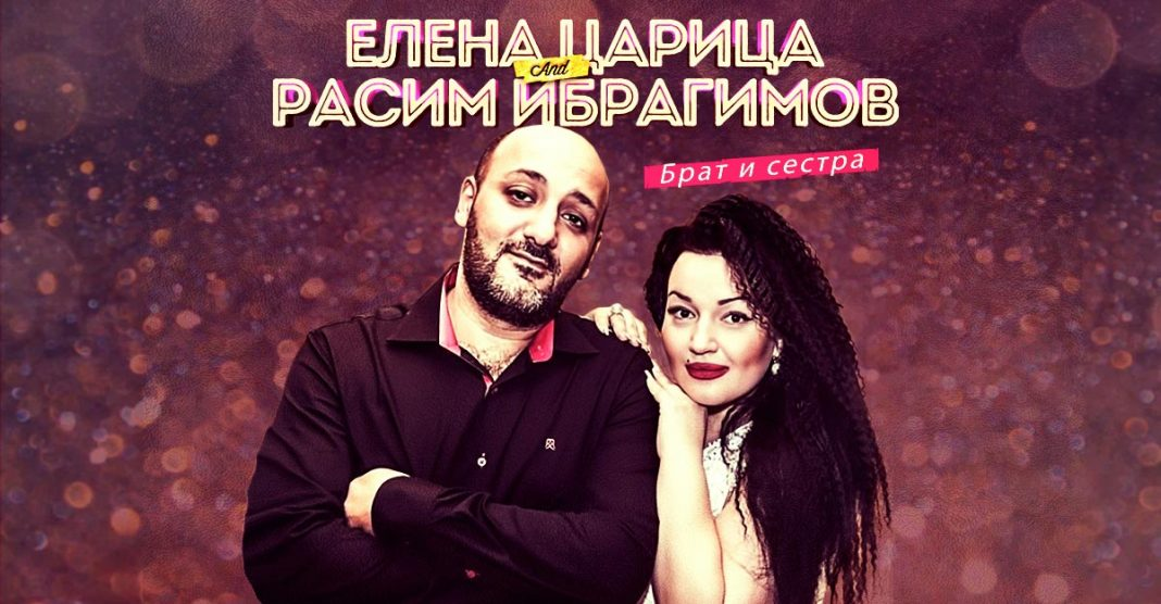"""Duet Premiere: Elena Tsaritsa and Rasim Ibrahimov """"Brother and Sister"""""""
