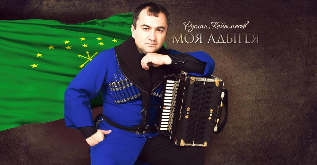 "Ruslan Kaytmesov presented a new album ""My Adygea"""