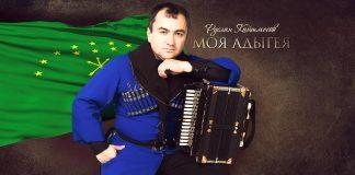 """Ruslan Kaytmesov presented a new album """"My Adygea"""""""