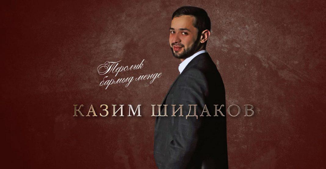 "Kazim Shidakov presented today a new song - ""Terslik Barmyde Mende"""
