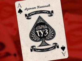 Азамат Пхешхов представил композицию «Козырный туз»