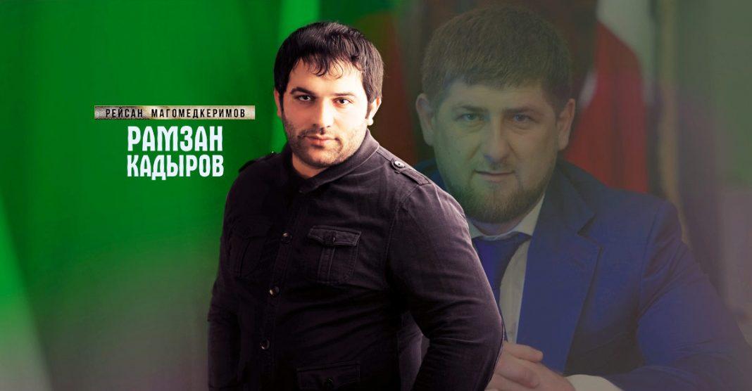 «Рамзан Кадыров» - вышел новый трек Рейсана Магомедкеримова