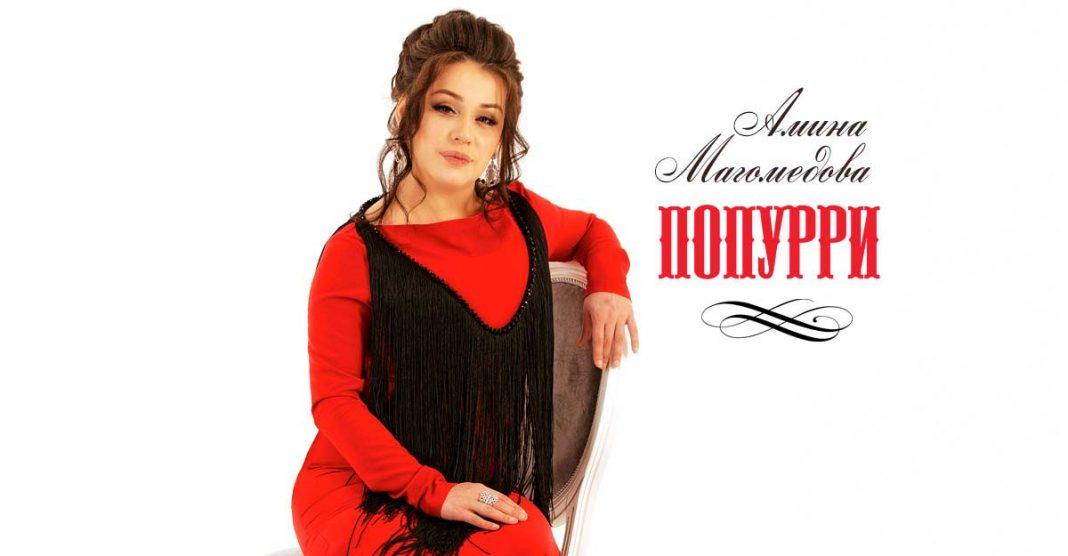 """Amin Magomedova """"Potpourri"""" - a bright new product in the world of Caucasian music"""