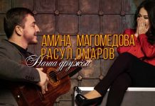 "Amina Magomedova and Rasul Omarov - ""Our Friendship""! The premiere of the new single!"
