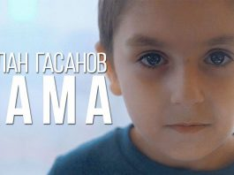 Клип Руслана Гасанова доступен для просмотра на YouTube-канале «Звук-М»