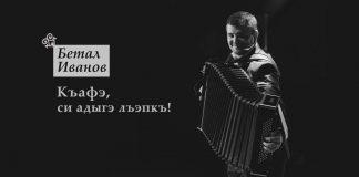 Вышел инструментальный альбом Бетала Иванова – «Къафэ си адыгэ лъэпкъ!»