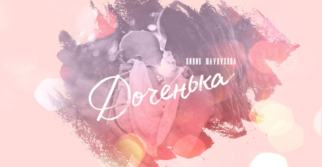 """The premiere of the new single of Lilia Shaulukhova - """"Daughter"""""""