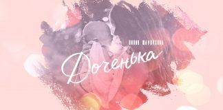 Состоялась премьера нового сингла Лилии Шаулуховой – «Доченька»