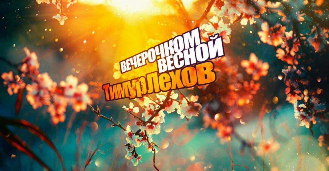 «Вечерочком весной» - вышел новый сингл Тимура Лехова