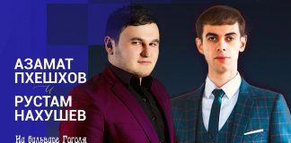 """On Gogol Boulevard"" - the duet of Azamat Pheskhov and Rustam Nakhushev is already on all digital shop windows"