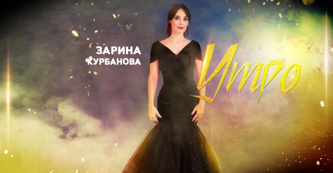 Zarina Kurbanova released a new single in Dargin language