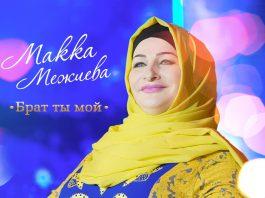 Вышел новый альбом Макки Межиевой «Брат ты мой»