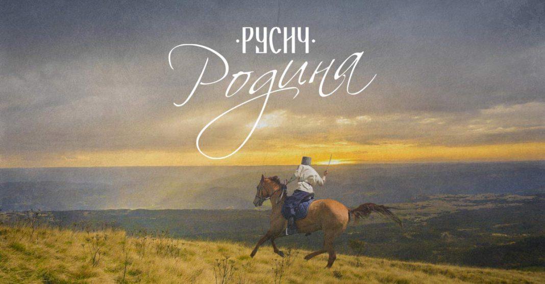 "Rusich presented an album called ""Motherland"""
