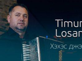 Состоялась премьера трека и клипа Тимура Лосанова - «Хэхэс Джэгу»
