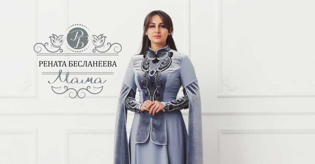 "The premiere of the single! Renata Beslaneev ""Mama"""