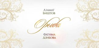 "The song ""Oryba"" by Azamat Bishtov and Fatima Dzibova is now on all digital platforms"