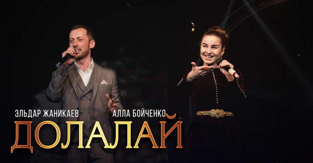 Эльдар Жаникаев и Алла Бойченко записали дуэт - «Долалай»