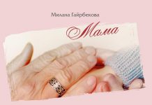 """Mama"" is a new touching composition from Milana Gairbekova!"