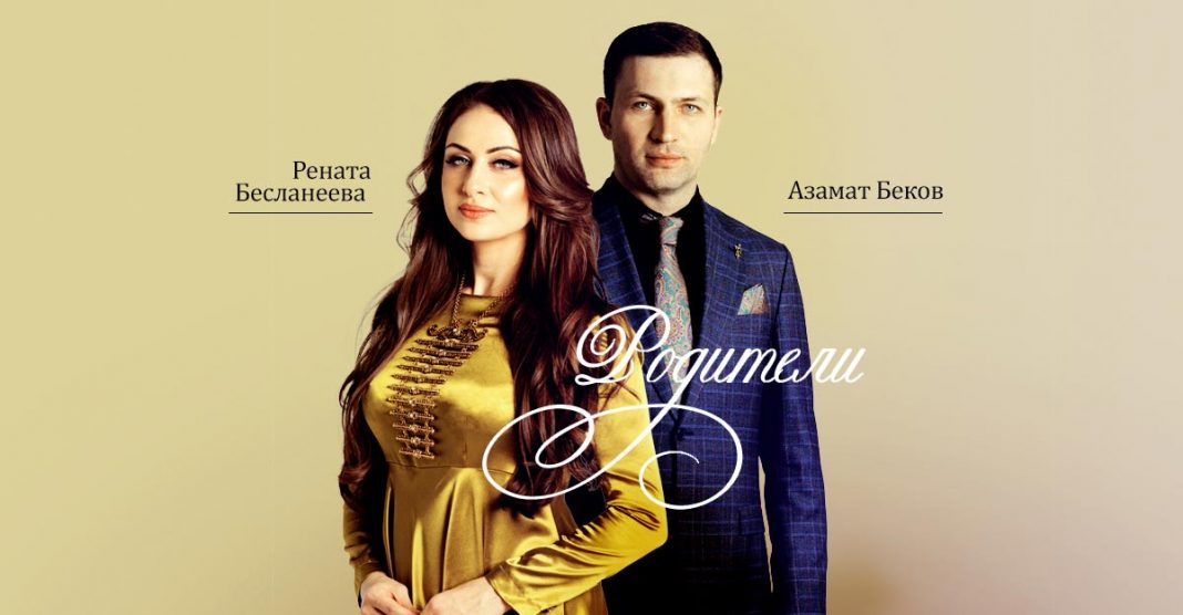 """Azamat Bekov and Renata Beslaneeva: """"Parents"""" is a dedication song for those who gave us life ... """""""