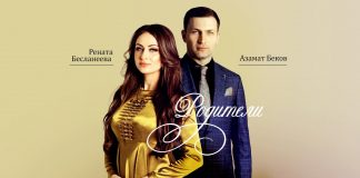 "Azamat Bekov and Renata Beslaneeva: ""Parents"" is a dedication song for those who gave us life ... """